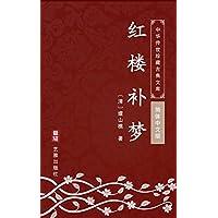 红楼补梦(简体中文版): 中华传世珍藏古典文库 (Chinese Edition)