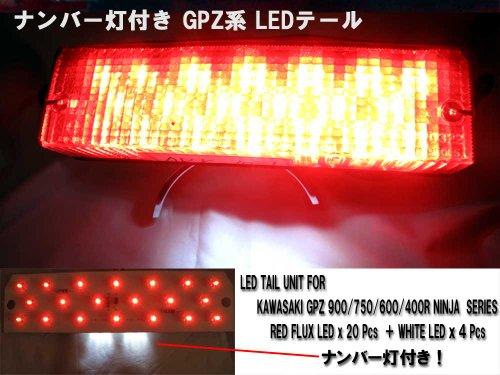 LEDテールユニット Flux LED(角型)使用 カワサキ GPZ ニンジャ系 ナンバー灯付き KAWASAKI 社外フェンダーレス用テールレンズにも!