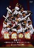 猛虎の魂2011 阪神タイガース 復活へのシナリオ [DVD]