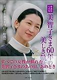 愛蔵版写真集 美智子さま60年の美しき軌跡: ミッチーから上皇后の時代へ