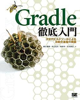 [綿引 琢磨, 須江 信洋, 林 政利, 今井 勝信]のGradle徹底入門 次世代ビルドツールによる自動化基盤の構築