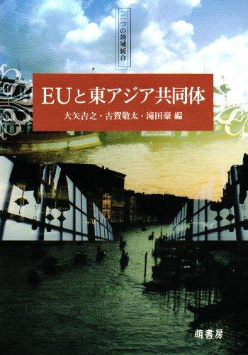 EUと東アジア共同体―二つの地域統合の詳細を見る