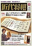 近代将棋 2007年 04月号 [雑誌]