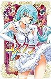 ヨメクラ【電子特別版】 9 (少年チャンピオン・コミックス)