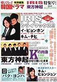 愛してるっ!!韓国ドラマ特別編集「アイリス・東方神起」特集号!
