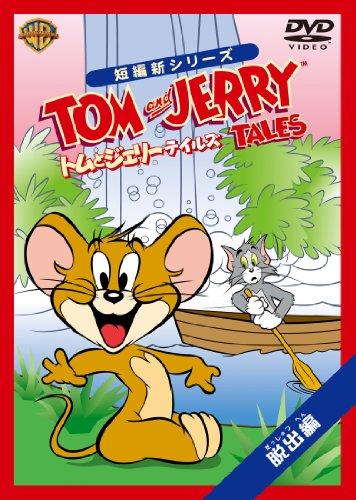 トムとジェリー テイルズ 脱出編  DVD