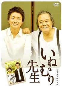 いねむり先生 [DVD]