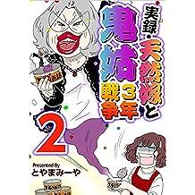 実録・天然嫁と鬼姑3年戦争 分冊版 2話 (まんが王国コミックス)