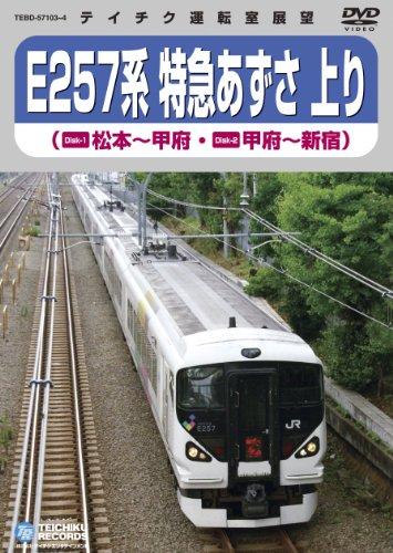 E257系特急あずさ 上り(松本~新宿) [DVD]