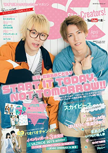 Star Creators!~YouTuberの本~ April 2019 (カドカワエンタメムック)