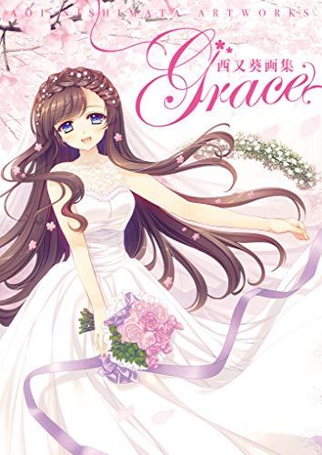西又葵画集 Graceの詳細を見る