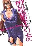 my秘書まりあ(1) (アクションコミックス)