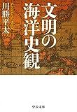 文明の海洋史観 (中公文庫)