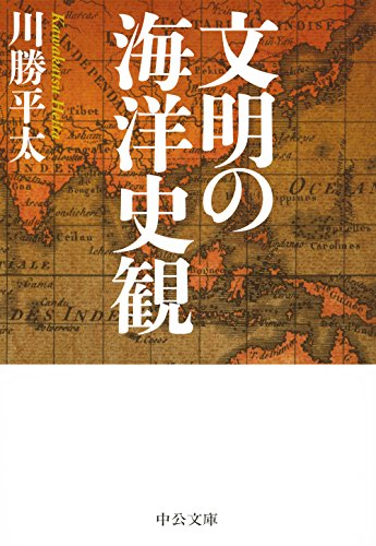 文明の海洋史観 (中公文庫)の詳細を見る