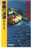 修羅の波濤〈5〉愚行の島 (C・NOVELS)