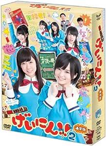 NMB48 げいにん! !  2 DVD-BOX 通常版(DVD 3枚組)