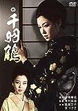 千羽鶴(1969)[DVD]