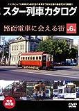 スター列車カタログ 第6巻 路面電車に会える街[DVD]
