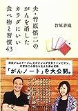 夫・竹原慎二のがんを消したカラダにいい食べ物と習慣43 画像