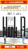 『blank13』映画前売券(一般券)(ムビチケEメール送付タイプ)