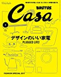 Casa BRUTUS (カーサ ブルータス) 2017年 4月号 [デザインのいい家電] [雑誌]