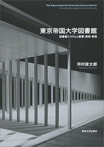 東京帝国大学図書館: 図書館システムと蔵書・部局・教員
