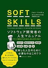 SOFT SKILLS ソフトウェア開発者の人生マニュアルの書影