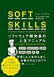 SOFT SKILLS ソフトウェア開発者の人生マニュアル[Kindle版]