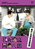 蔵出し名作吉本新喜劇「花紀京・岡八郎」[DVD]