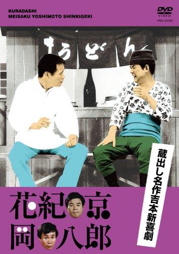 蔵出し名作吉本新喜劇 花紀 京・岡 八郎 [DVD] -