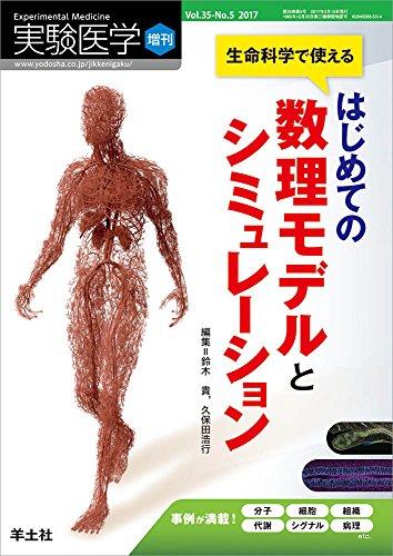 [画像:実験医学増刊 Vol.35 No.5 生命科学で使える はじめての数理モデルとシミュレーション]