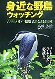 身近な野鳥ウォッチング―六甲山と神戸・播磨で出会える110種 画像