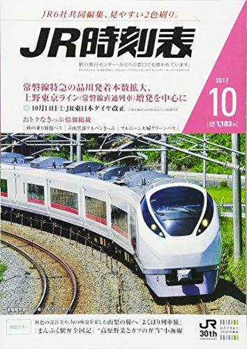 日本一可愛い!ひらがな・カタカナ駅名は?