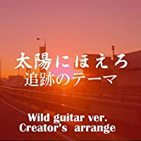 太陽にほえろ追跡のテーマ Wild guitar ver. Creator's arrange