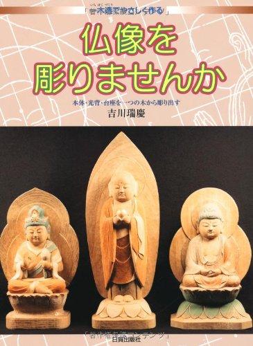 仏像を彫りませんか―一木造でやさしく作る 本体・光背・台座を一つの木から彫り出す