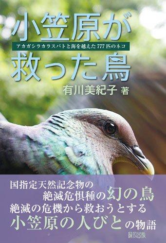 小笠原が救った鳥: アカガシラカラスバトと777匹のネコ