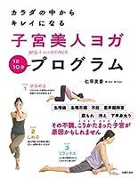 子宮美人ヨガプログラム ―カラダの中からキレイになる