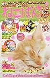 ねこぱんち 猫と桜号 (にゃんCOMI廉価版コミック)