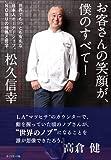 お客さんの笑顔が、僕のすべて! ---世界でもっとも有名な日本人オーナーシェフ、NOBUの情熱と哲学 画像