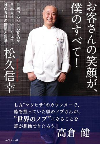お客さんの笑顔が、僕のすべて! ---世界でもっとも有名な日本人オーナーシェフ、NOBUの情熱と哲学の詳細を見る