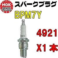 NGK(エヌジーケー) プラグ 品番 BPM7Y 4921 分離型 x1本 エヌジーケー 日本特殊陶業★34-0735