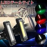 自転車ライト USB充電式 自転車テールライト 防水 点滅 レッド/グリーン