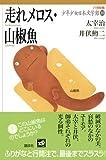 走れメロス・山椒魚 (21世紀版・少年少女日本文学館10) 画像