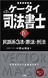 ケータイ司法書士IV 第3版: 民訴系3法・憲法・刑法