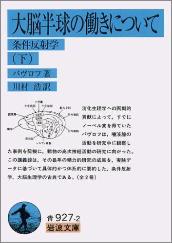 大脳半球の働きについて 下―条件反射学 (岩波文庫 青 927-2)の詳細を見る