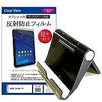 メディアカバーマーケット ASUS ZenPad 10 [10.1インチ(1280x800)]機種で使える【ポータブルスタンド と 反射防止液晶保護フィルム のセット】 角度調整自在 折り畳み式