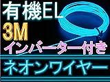 有機EL ネオンワイヤー ブルー 青 インバーター付き 12V 3m カラーモール 1.3mm幅 【カーパーツ】