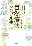 「免疫力が高い体」をつくる 「自然療法」シンプル生活 (知的生きかた文庫―わたしの時間シリーズ)
