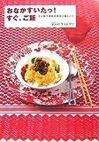 おなかがすいたっ!すぐ、ご飯―ひと皿で満足の韓国ご飯レシピ