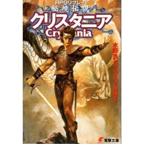 RPGリプレイ 秘境伝説クリスタニア (電撃文庫)